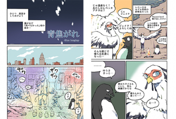 633 concurso internacional de escuelas de comic y manga 2021 para estudiantes de todo el mundo - Concurso internacional de escuelas de cómic y manga 2021 para estudiantes de todo el mundo